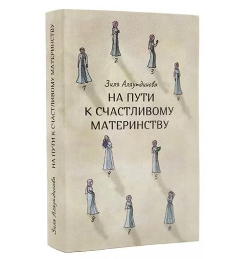 Зиля Аляутдинова: На пути к счастливому материнству