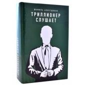 Шамиль Аляутдинов: Триллионер слушает