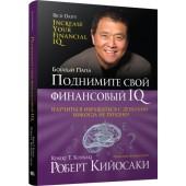 Роберт Кийосаки: Поднимите свой финансовый IQ (Т)