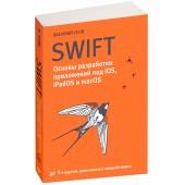 Василий Усов: Swift. Основы разработки приложений под iOS, iPadOS и macOS (М)