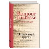 Франсуаза Саган: Здравствуй, грусть