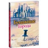 Джон Грин: Бумажные города (М)