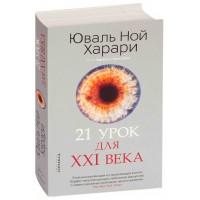 Юваль Харари: 21 урок для XXI века (Т)  (2210)