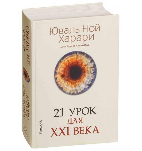 Harari Yuval Noah: 21 Lessons for the 21st Century (UZB)