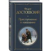 Достоевский Федор: Преступление и наказание