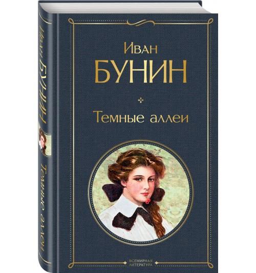 Бунин Иван Алексеевич: Темные аллеи