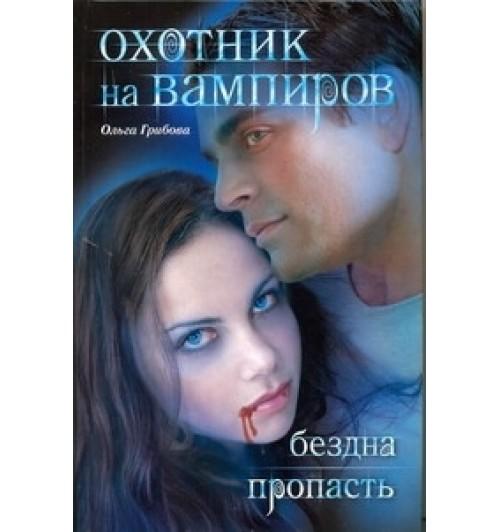 Грибова Ольга: Охотник на вампиров. Бездна. Пропасть