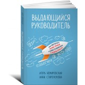 Немировский Игорь Борисович: Выдающийся руководитель. Как обеспечить бизнес-прорыв и вывести компанию в лидеры отрасли