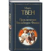 Твен Марк: Приключения Гекльберри Финна