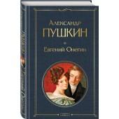 Пушкин Александр Сергеевич: Евгений Онегин