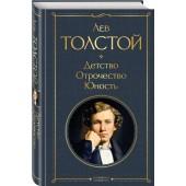 Толстой Лев Николаевич: Детство. Отрочество. Юность