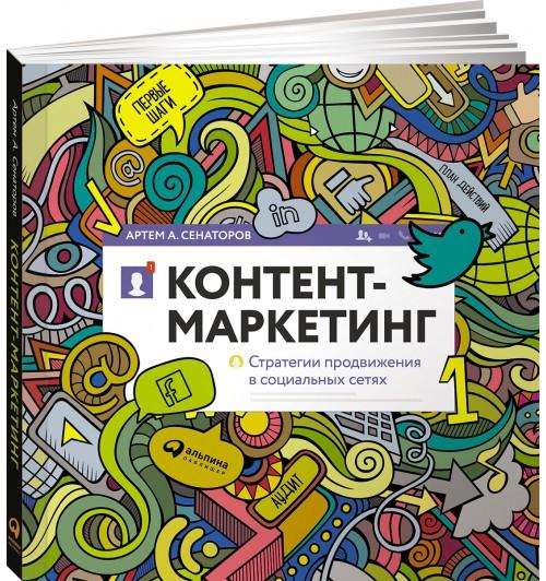 Сенаторов Артем А.: Контент-маркетинг. Стратегии продвижения в социальных сетях