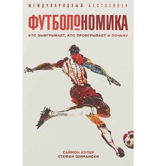 Шимански Стефан: Футболономика. Кто выигрывает, кто проигрывает и почему