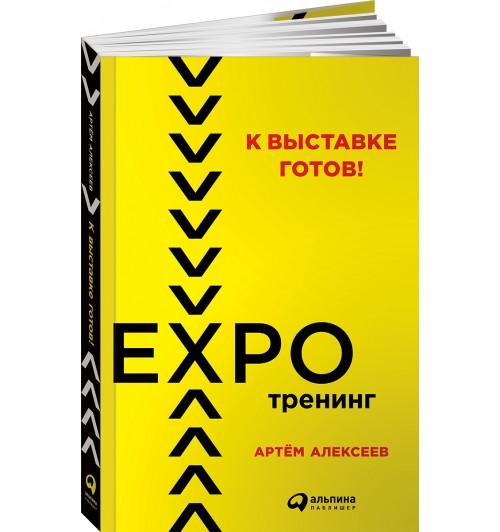 Алексеев Артем: К выставке готов! Экспотренинг