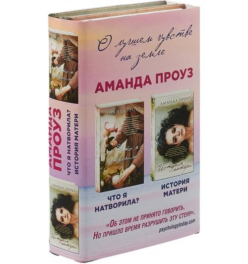 Аманда Проуз: Проблемы, о которых нужно говорить (комплект из 2 книг)