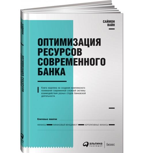 Вайн Саймон: Оптимизация ресурсов современного банка