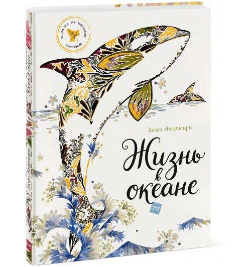 Апорнсири Хелен: Жизнь в океане