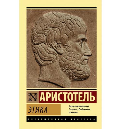 Аристотель: Этика
