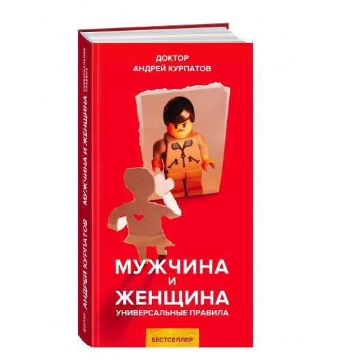 Курпатов Андрей Владимирович: Мужчина и женщина. Универсальные правила  (2210)