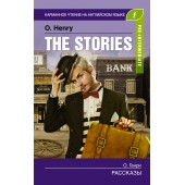 Генри О.: Рассказы. Pre-Intermediate
