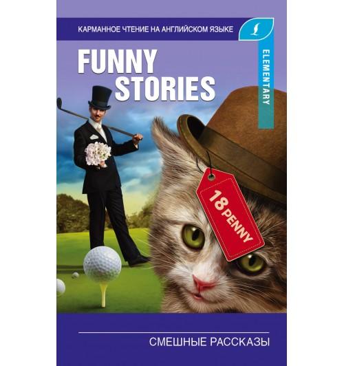Без автора: Смешные рассказы. Elementary