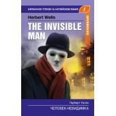 Уэллс Герберт Джордж: Человек-невидимка. Intermediate