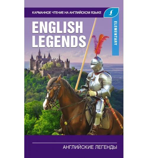 Нет автора: Английские легенды. Elementary