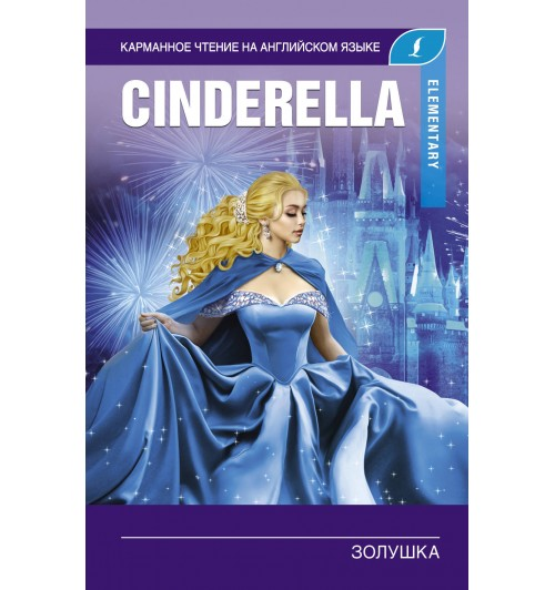 Нет автора: Золушка / Cinderella Elementary