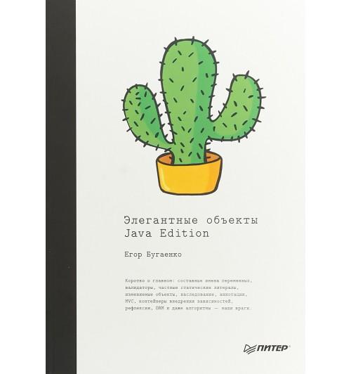 Бугаенко Егор: Элегантные объекты. Java Edition