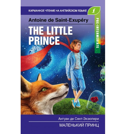 Сент-Экзюпери Антуан де: Маленький принц. Pre-Intermediate
