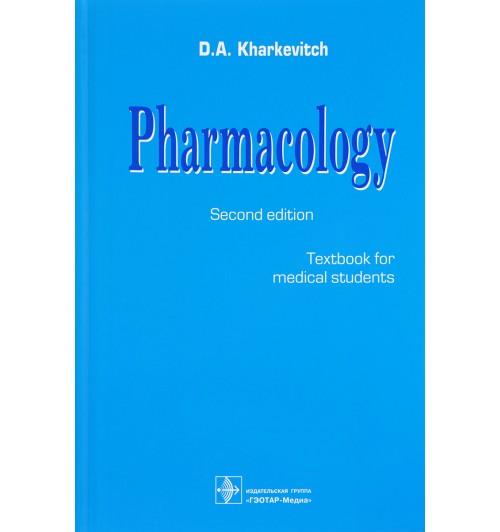 Харкевич Дмитрий Александрович: Pharmacology Фармакология