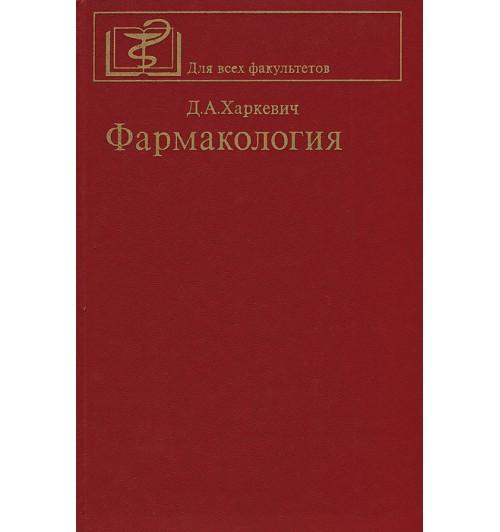 Харкевич Дмитрий Александрович: Фармакология