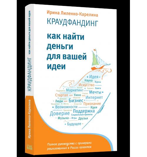Лиленко-Карелина Ирина: Краудфандинг. Как найти деньги для вашей идеи