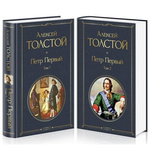Алексей Толстой: Петр Первый (комплект из 2 книг)