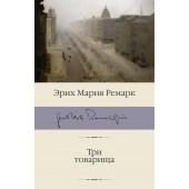 Ремарк Эрих Мария: Три товарища (Подарочное издание)  (2210)