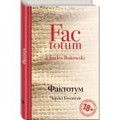 Буковски Чарльз: Фактотум / Factotum (Фактотум)