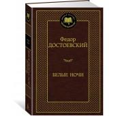 Достоевский Федор: Белые ночи