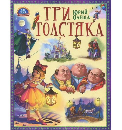 Олеша Юрий Карлович: Три толстяка