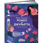 """Медина Мелисса: """"Ромео и Джульетта"""" Уильяма Шекспира ( Версия для детей)"""