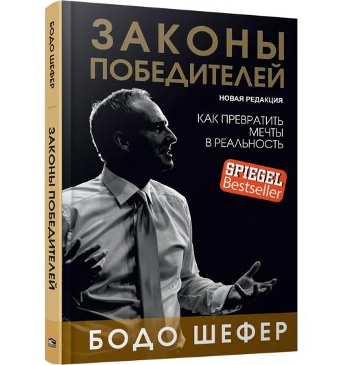 Бодо Шефер: Законы победителей (Подарочное издание)