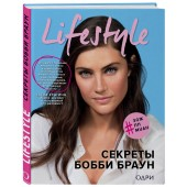 Браун Бобби: Lifestyle. Секреты Бобби Браун / BOBBI BROWN'S BEAUTY FROM THE INSIDE OUT