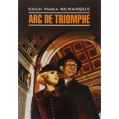 Мария Ремарк: Триумфальная арка / Arc de Triomphe