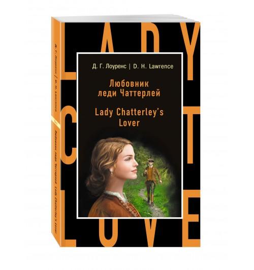 Лоуренс Дэвид Герберт: Любовник леди Чаттерлей / Lady Chatterley's Lover