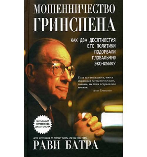 Рави Батра: Мошенничество Гринспена. Как два десятилетия его политики подорвали глобальную экономику
