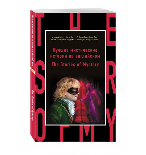 Бэринг-Гулд Сэбайн: Лучшие мистические истории на английском = The Stories of Mystery
