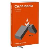 Макгонигал Келли: Сила воли. Как развить и укрепить (М)