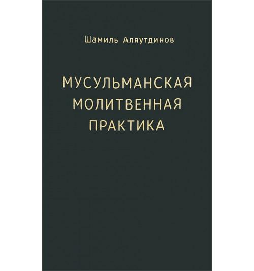 Аляутдинов Шамиль Рифатович: Мусульманская молитвенная практика