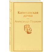Пушкин Александр Сергеевич: Капитанская дочка  (2210)