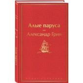 Грин Александр Степанович: Алые паруса