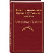 Пушкин Александр Сергеевич: Повести покойного Ивана Петровича Белкина
